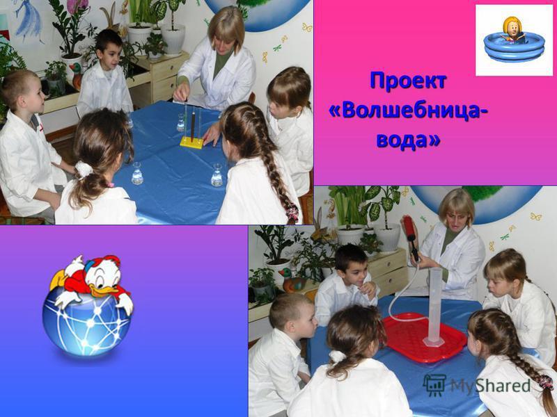 Проект «Волшебница- вода»