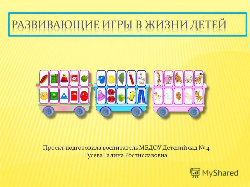 Проект подготовила воспитатель МБДОУ Детский сад 4 Гусева Галина Ростиславовна