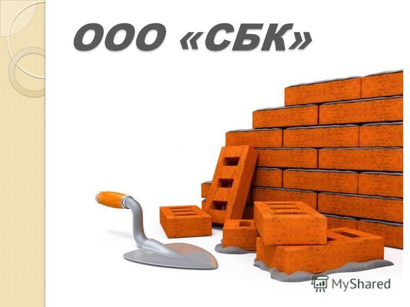 ООО «СБК»