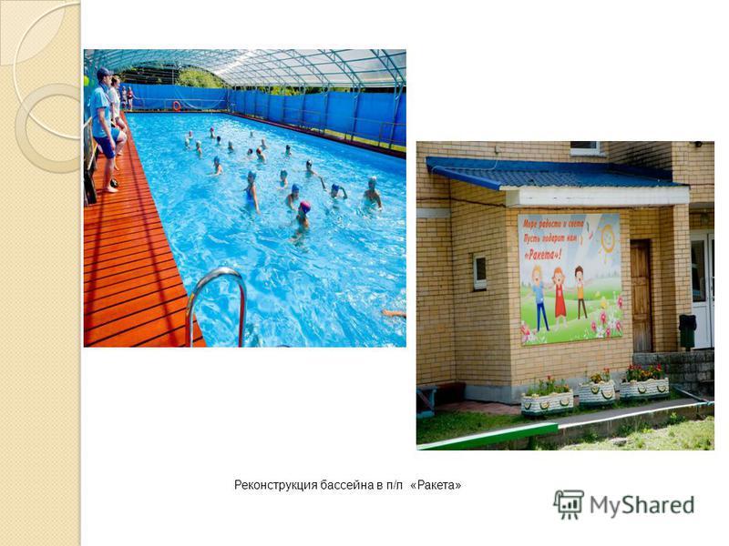 Реконструкция бассейна в п/л «Ракета»