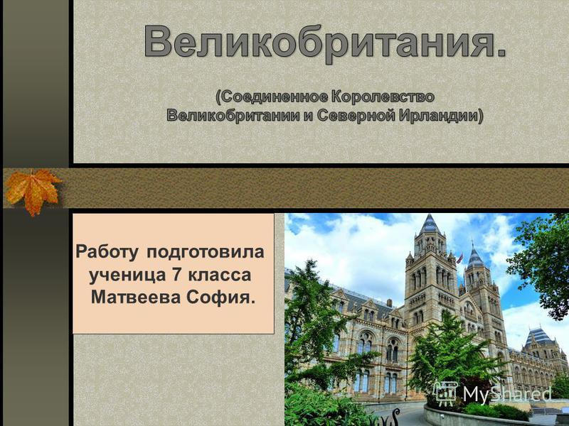 Работу подготовила ученица 7 класса Матвеева София.