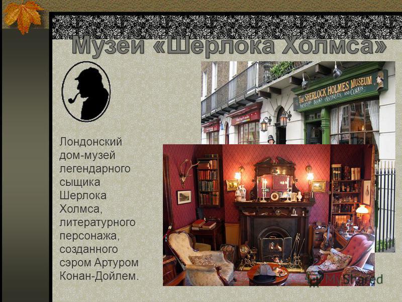 Лондонский дом-музей легендарного сыщика Шерлока Холмса, литературного персонажа, созданного сэром Артуром Конан-Дойлем.