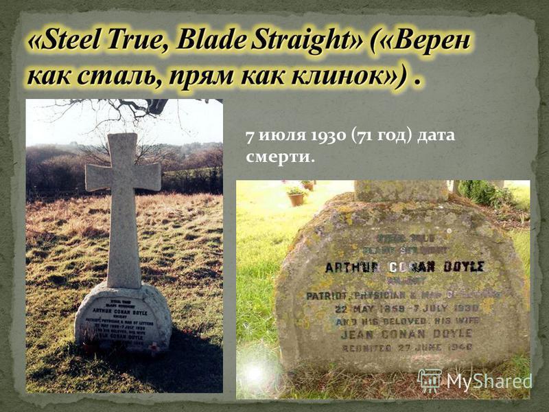 7 июля 1930 (71 год) дата смерти.