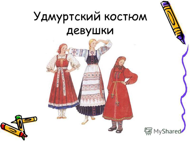 Удмуртский костюм девушки