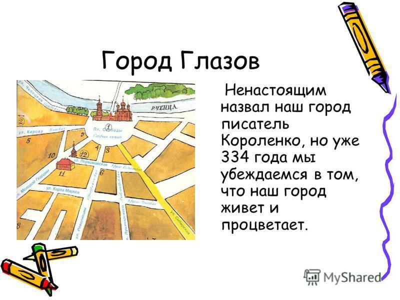 Город Глазов Ненастоящим назвал наш город писатель Короленко, но уже 334 года мы убеждаемся в том, что наш город живет и процветает.