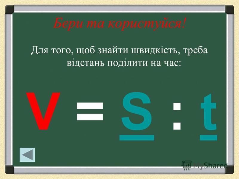 Таємниці знань! Для того, щоб знайти швидкість, треба знати відстань і час руху. Звичайно швидкість позначають буквою V, відстань буквою S, а час – буквою t
