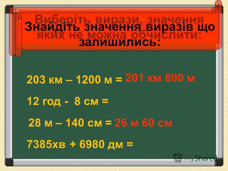 180км Назвіть величини у порядку зростання: 5402м 6027дм3080см
