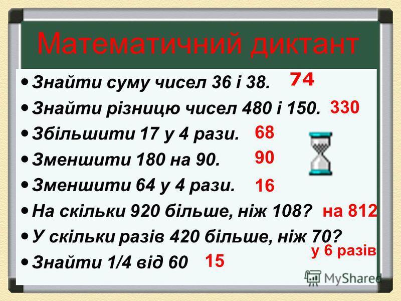 Виберіть вирази, значення яких не можна обчислити: 203 км – 1200 м = 28 м – 140 см = 7385хв + 6980 дм = 12 год - 8 см = 201 км 800 м 26 м 60 см Знайдіть значення виразів що залишились: