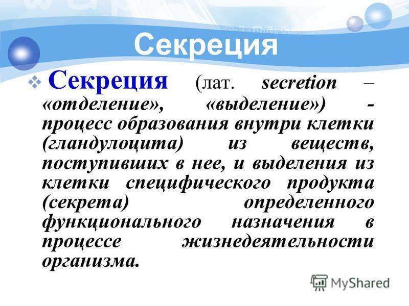 Секреция
