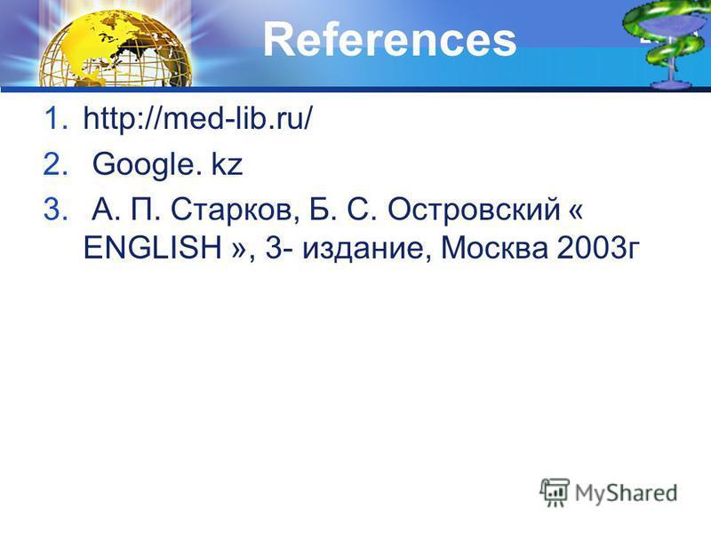 LOGO References 1.http://med-lib.ru/ 2. Google. kz 3. А. П. Старков, Б. С. Островский « ENGLISH », 3- издание, Москва 2003г