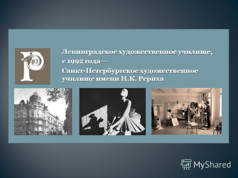 Ленинградское художественное училище, с 1992 года с 1992 года Санкт-Петербургское художественное училище имени Н.К. Рериха