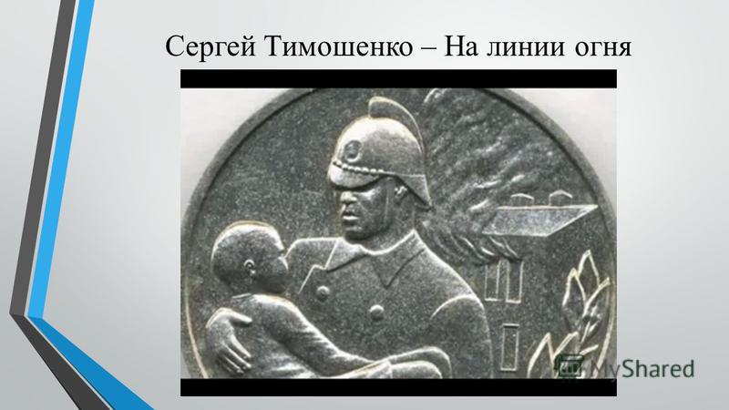 Сергей Тимошенко – На линии огня