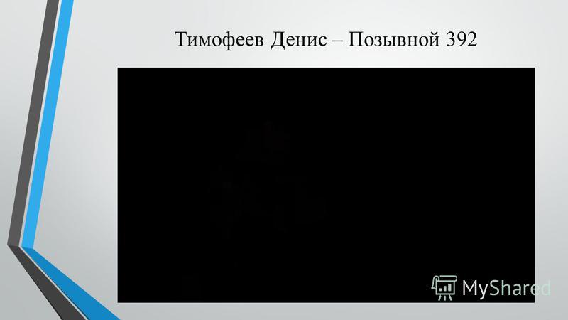 Тимофеев Денис – Позывной 392