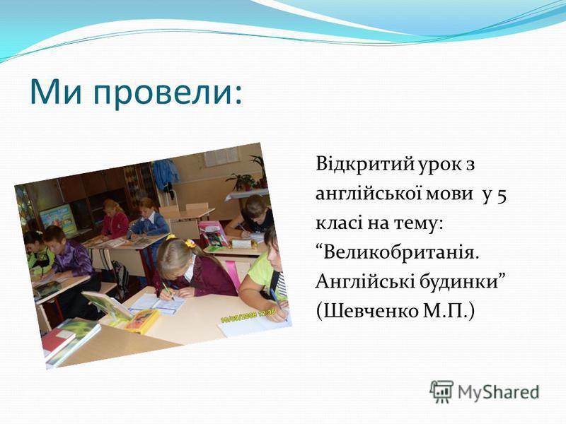 Ми провели: Відкритий урок з англійської мови у 5 класі на тему: Великобританія. Англійські будинки (Шевченко М.П.)