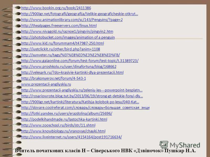 Джерела Інтернет - ресурсів: Джерела Інтернет - ресурсів: http://kitsap.ru.com/?c=result&query=Фоны+для+презентаций http://xooplate.com/no/template/details/6606-rainbow-paper-forest-abst… http://animo2.ucoz.ru/photo/specialnye_kategorii/2_deo/animaci