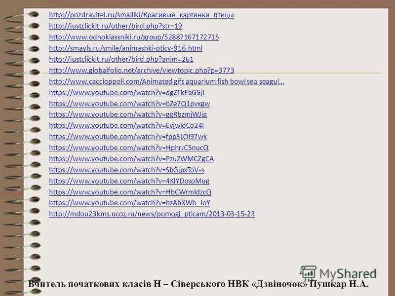 http://www.bookin.org.ru/book/2411386 http://900igr.net/fotografii/geografija/Velikie-geograficheskie-otkryt… http://www.animationlibrary.com/sc/143/Penguins/?page=2 http://thealpages.freeservers.com/linux.html http://www.nivagold.ru/raznoe1/pingvin/