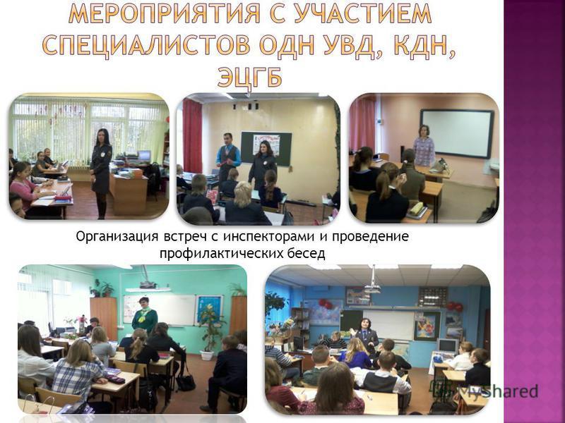 Организация встреч с инспекторами и проведение профилактических бесед
