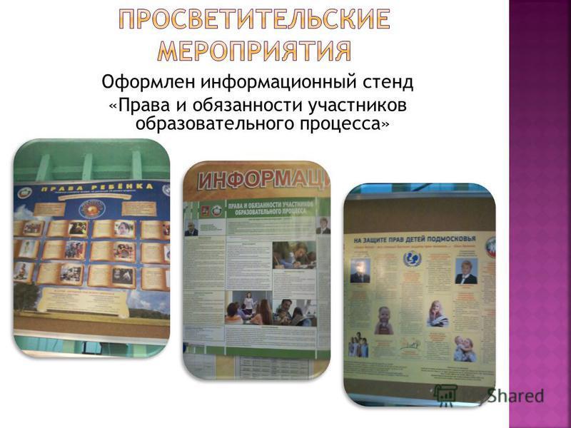 Оформлен информационный стенд «Права и обязанности участников образовательного процесса»