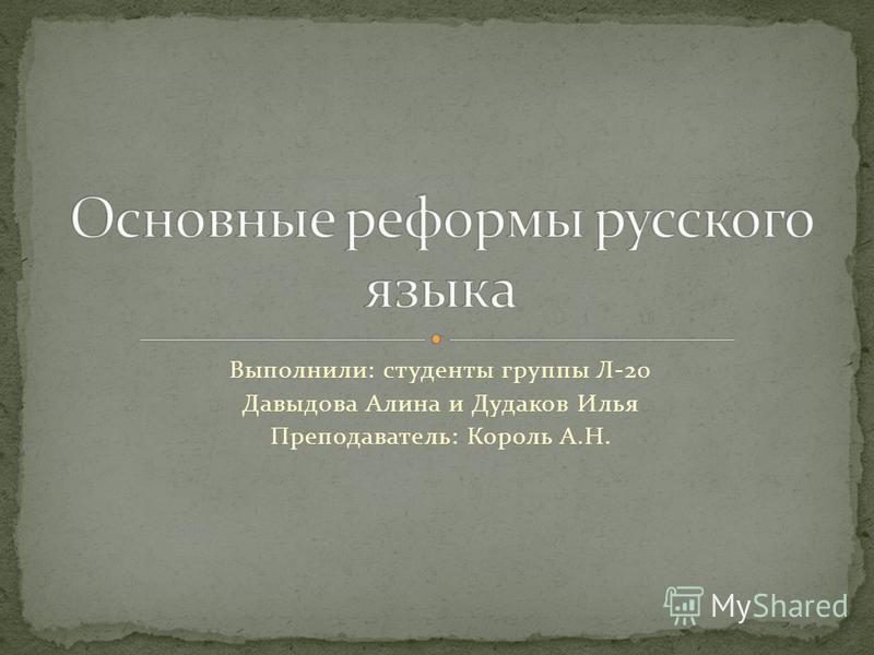 Выполнили: студенты группы Л-20 Давыдова Алина и Дудаков Илья Преподаватель: Король А.Н.