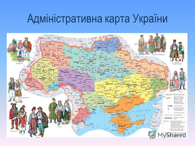 Адміністративна карта України