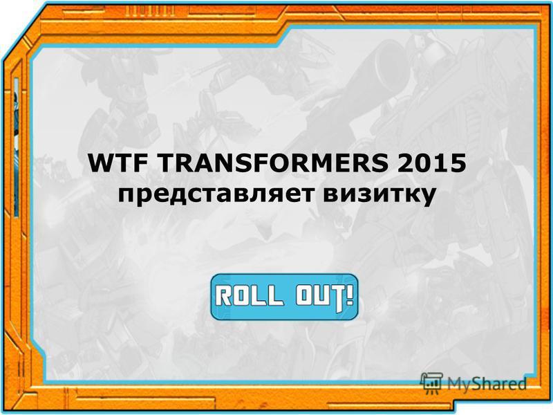 WTF TRANSFORMERS 2015 представляет визитку