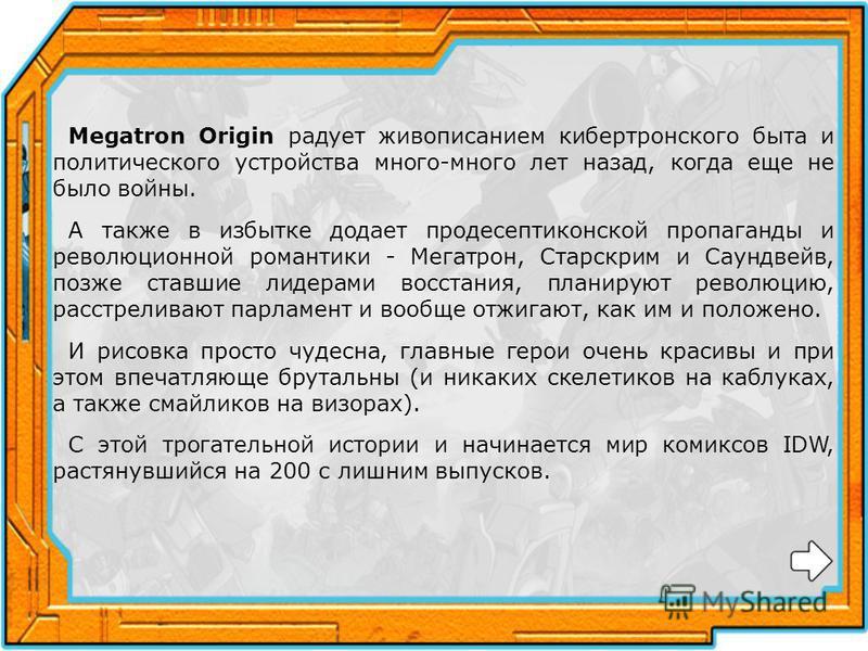Megatron Origin радует живописанием кибертронского быта и политического устройства много-много лет назад, когда еще не было войны. А также в избытке додает продесептиконской пропаганды и революционной романтики - Мегатрон, Старскрим и Саундвейв, позж