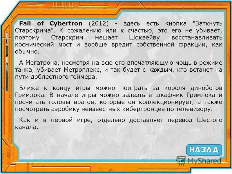 Fall of Cybertron (2012) - здесь есть кнопка