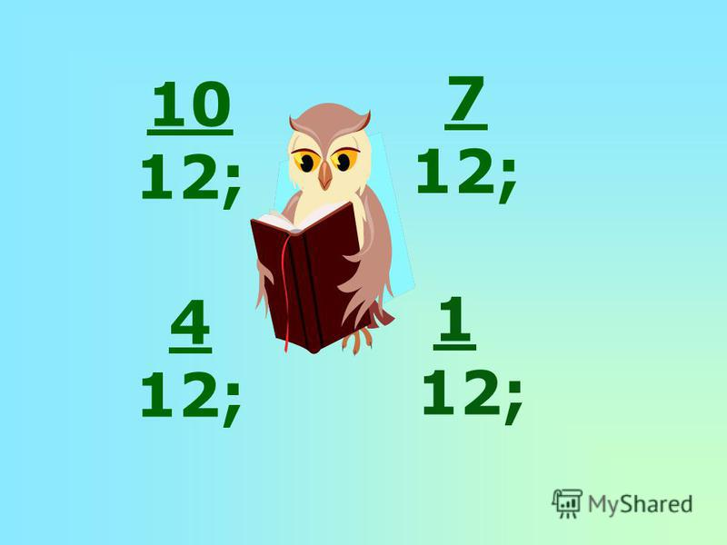 10 12; 4 12; 7 12; 1 12;