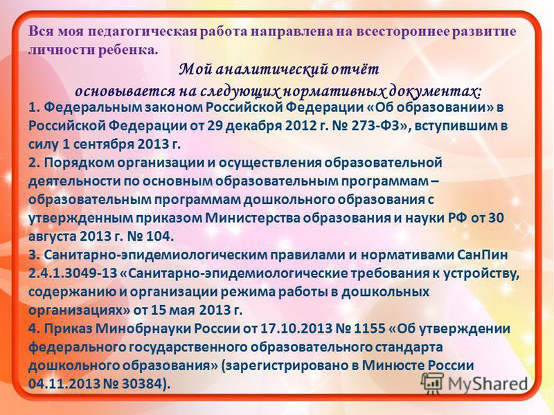 1. Федеральным законом Российской Федерации «Об образовании» в Российской Федерации от 29 декабря 2012 г. 273-ФЗ», вступившим в силу 1 сентября 2013 г. 2. Порядком организации и осуществления образовательной деятельности по основным образовательным п