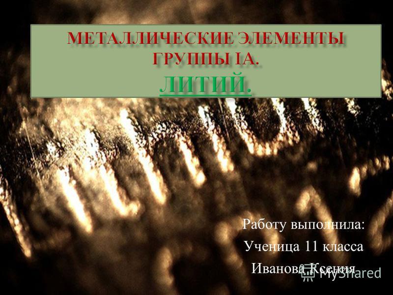 Работу выполнила : Ученица 11 класса Иванова Ксения