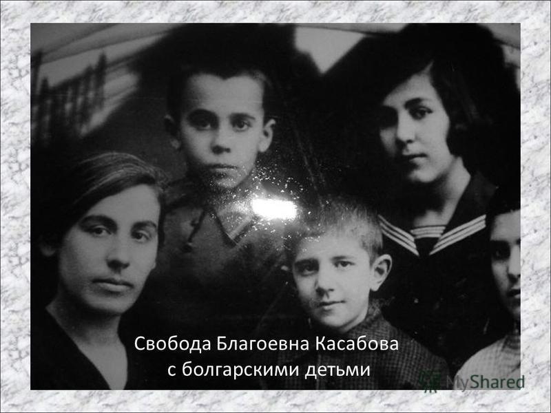 Свобода Благоевна Касабова с болгарскими детьми