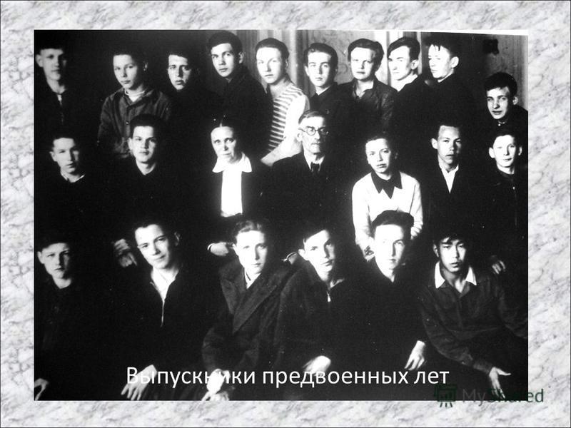 Выпускники предвоенных лет