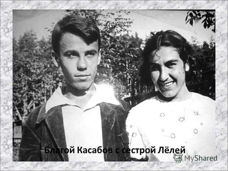 Благой Касабов с сестрой Лёлей