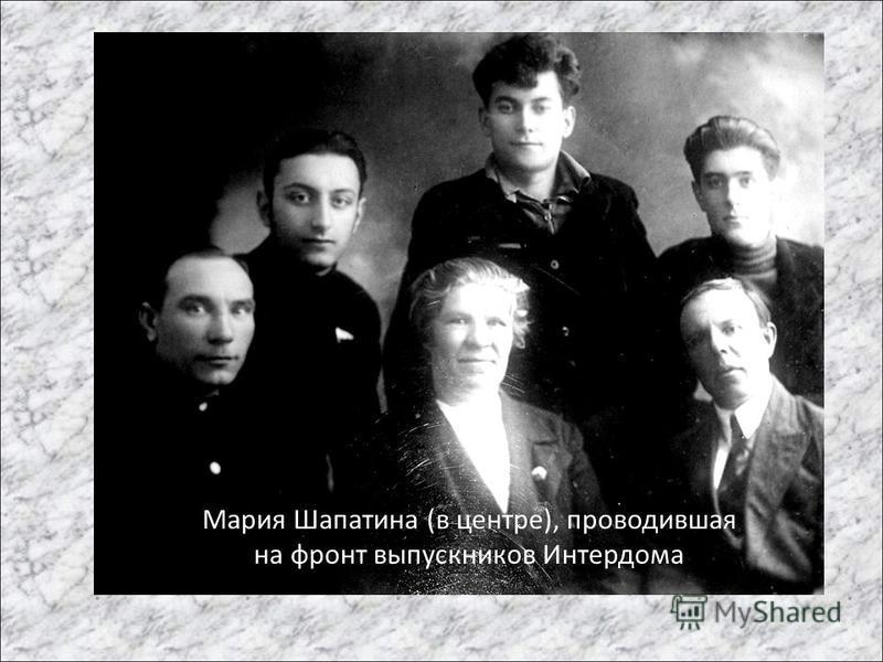 Мария Шапатина (в центре), проводившая на фронт выпускников Интердома