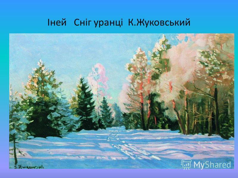 Іней Сніг уранці К.Жуковський