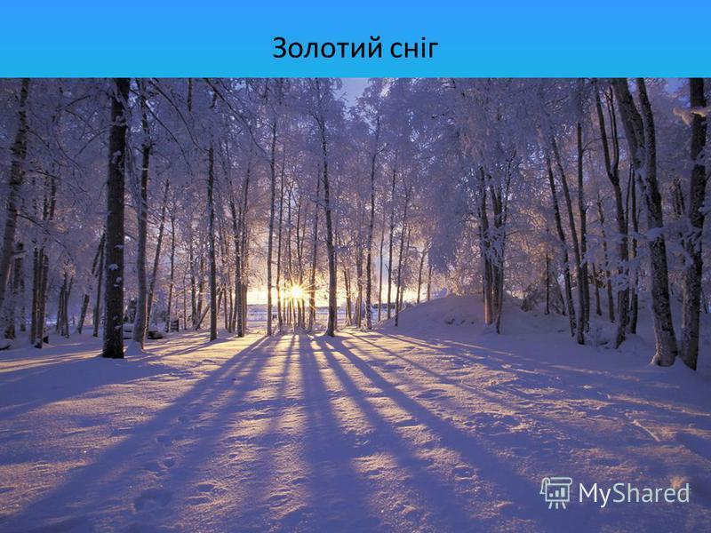 Золотий сніг