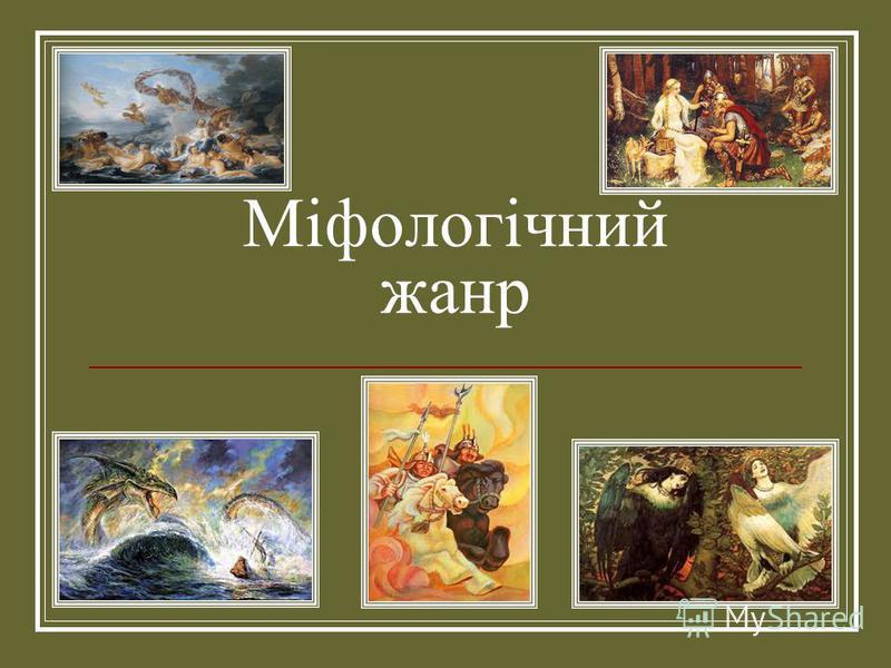 Міфологічний жанр