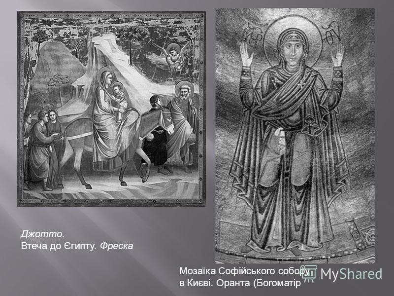 Джотто. Втеча до Єгипту. Фреска Мозаїка Софійського собору в Києві. Оранта (Богоматір