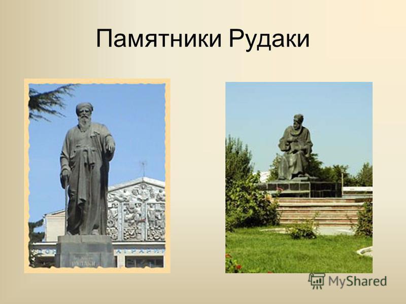 Памятники Рудаки