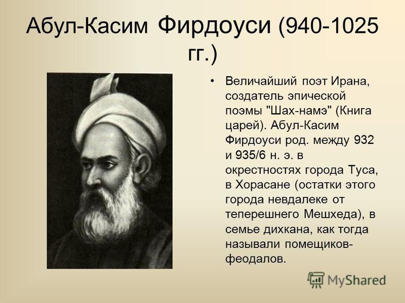 Абул-Касим Фирдоуси (940-1025 гг.) Величайший поэт Ирана, создатель эпической поэмы