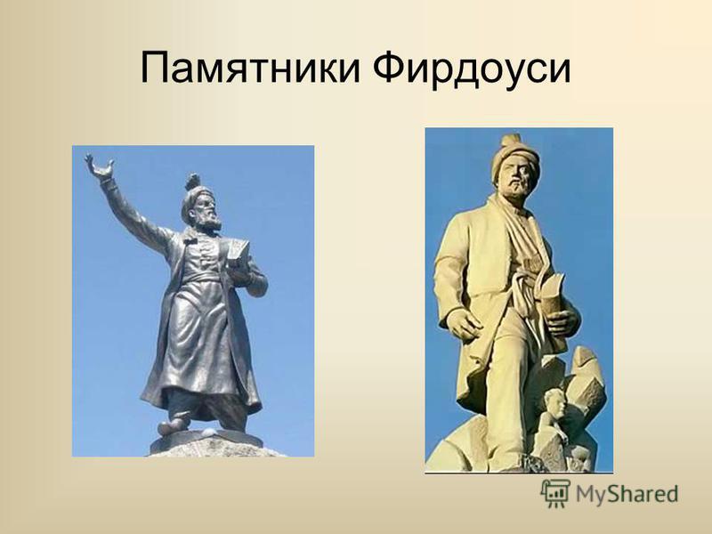 Памятники Фирдоуси