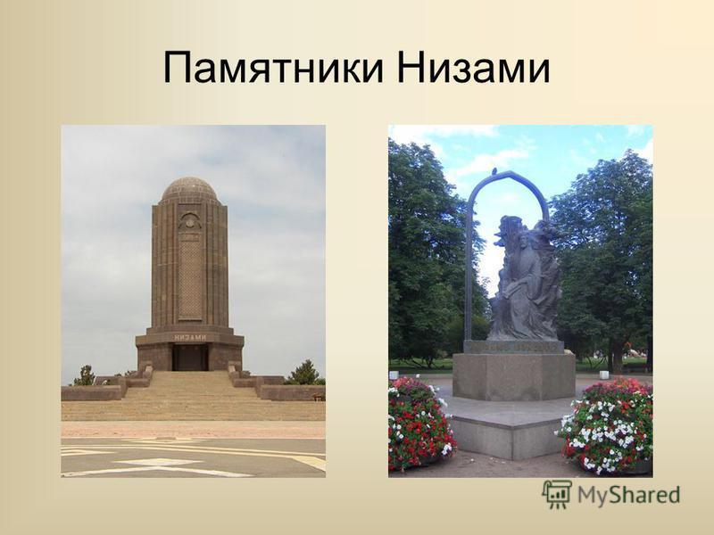 Памятники Низами