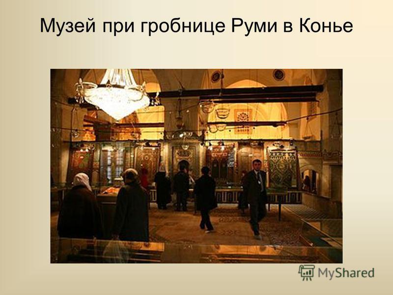 Музей при гробнице Руми в Конье