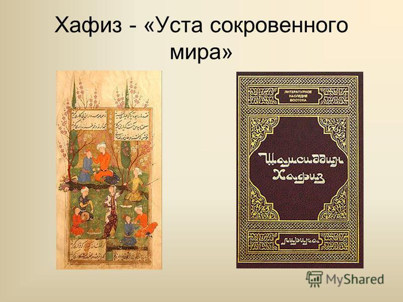 Хафиз - «Уста сокровенного мира»