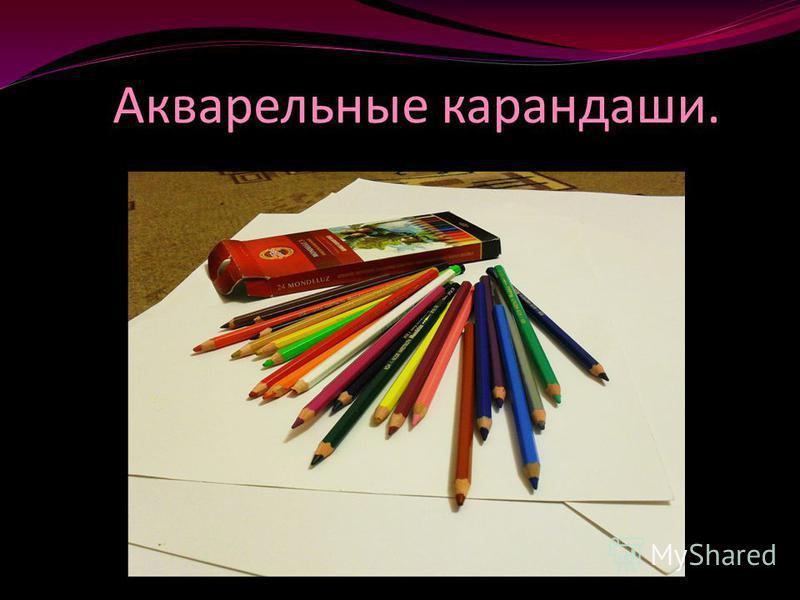 Акварельные карандаши.