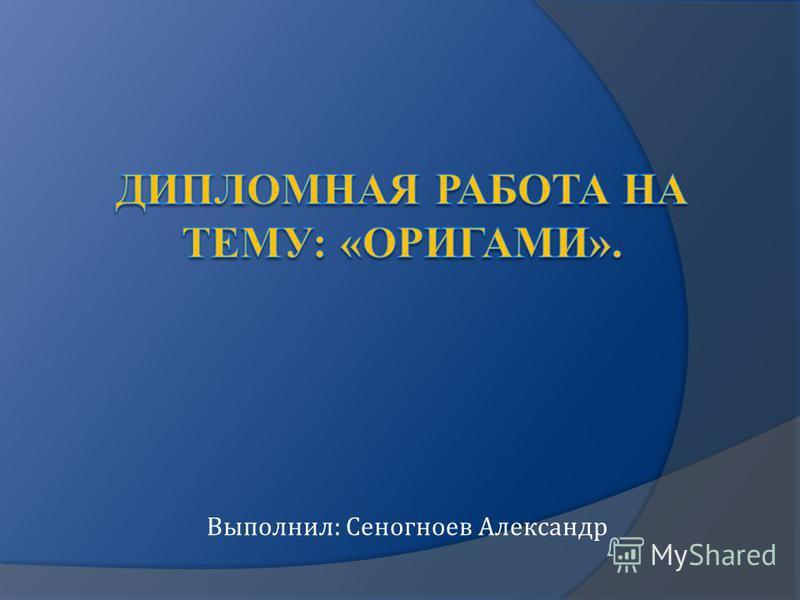 Выполнил: Сеногноев Александр