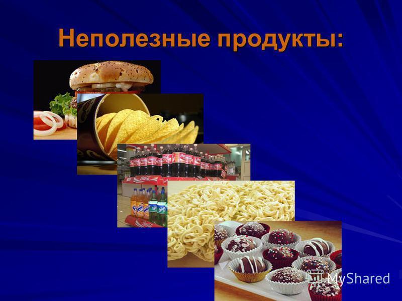 Неполезные продукты: