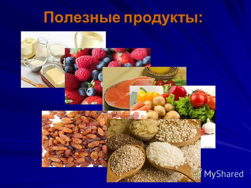 Полезные продукты: