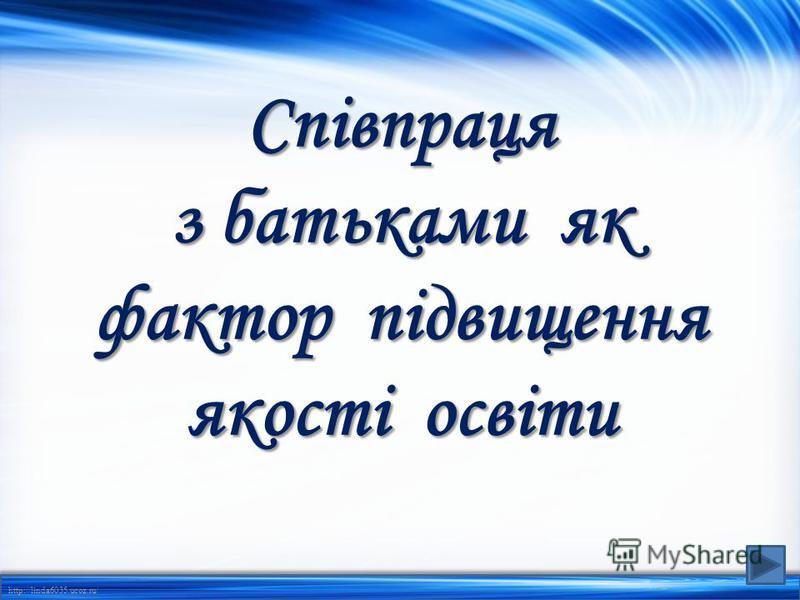 http://linda6035.ucoz.ru/ Співпраця з батьками як фактор підвищення якості освіти