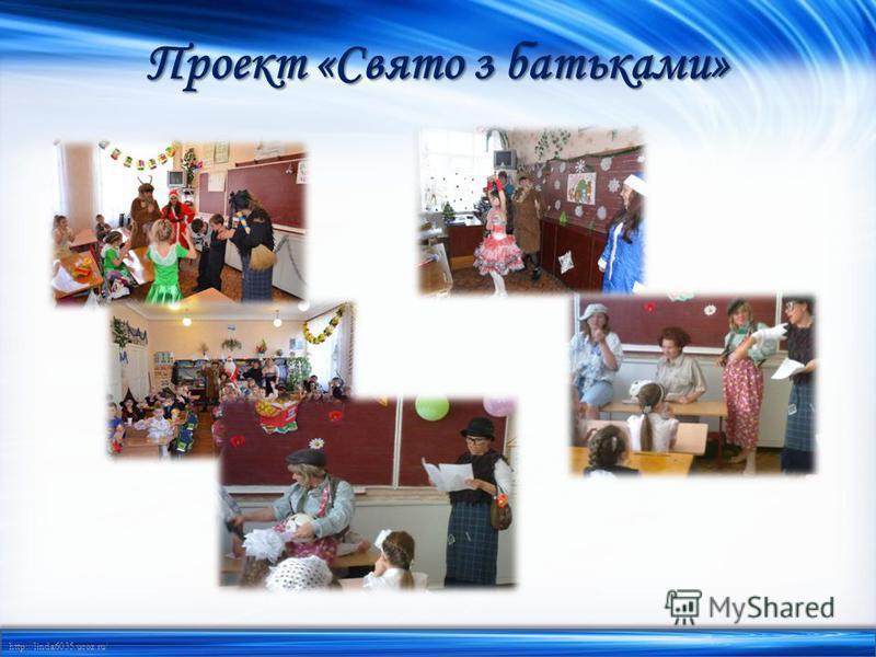 http://linda6035.ucoz.ru/ Проект «Свято з батьками»